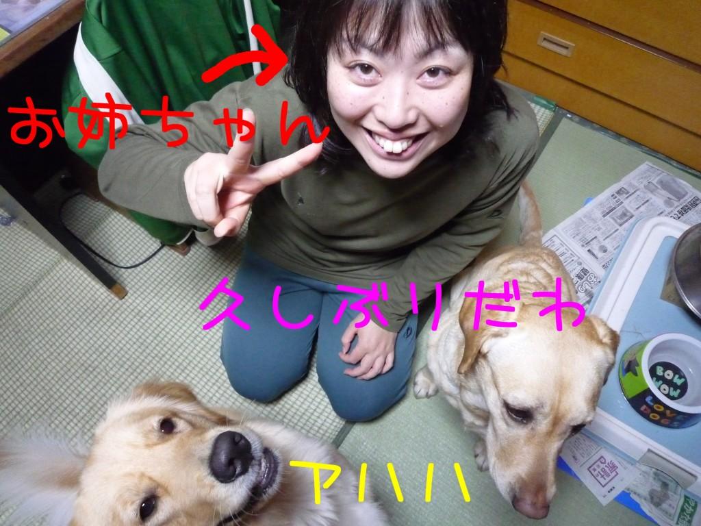 291 1024x768 長女 大阪から帰省!!